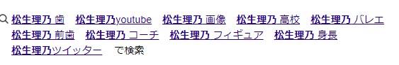 松生理乃の検索結果