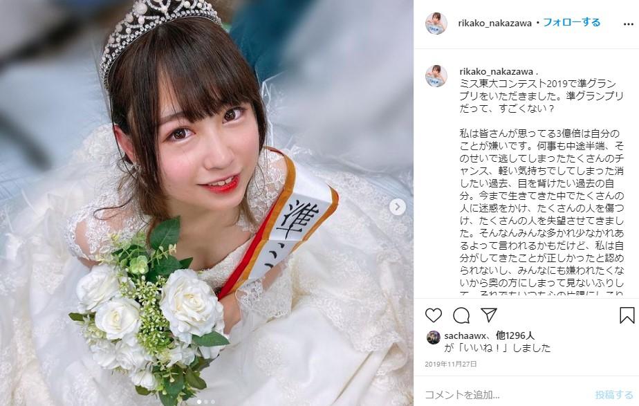 中澤莉佳子が東大ミスコンで潤グランプリを獲得したとき