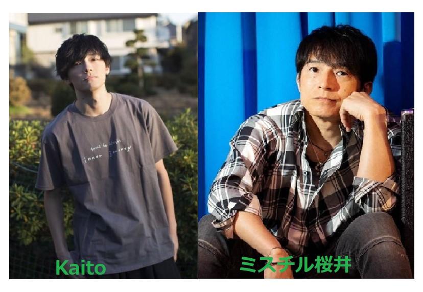 Kaitoとミスチル桜井の比較