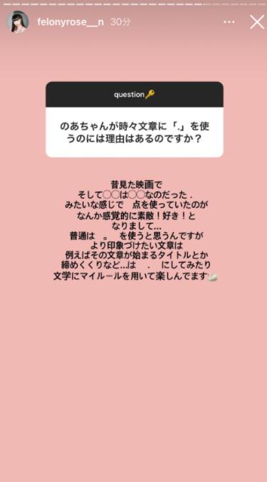 鶴嶋乃愛のインスタ