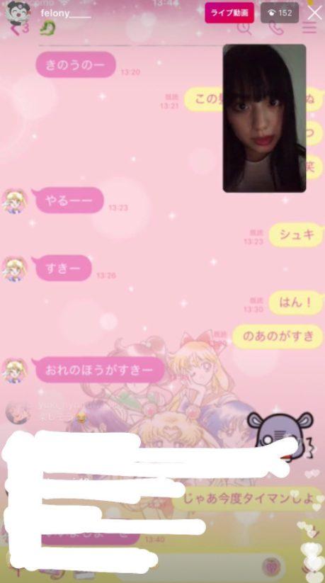 鶴嶋乃愛のLINE画像