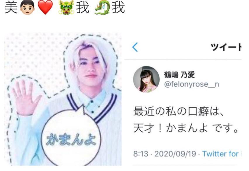 鶴嶋乃愛と佐藤龍我の匂わせ画像