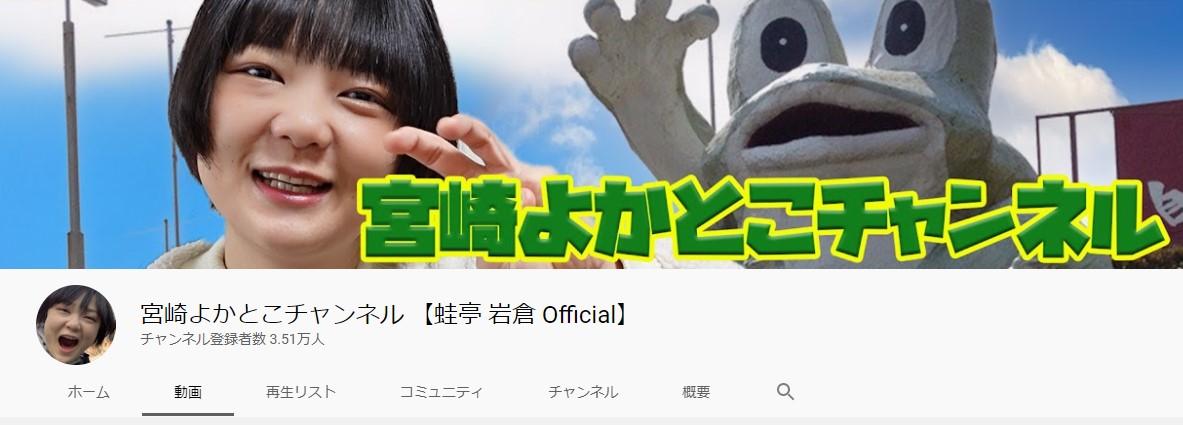 蛙亭岩倉の宮﨑よかとこチャンネル