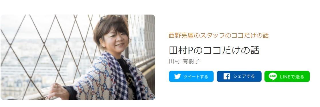 田村有樹子のオンラインサロン