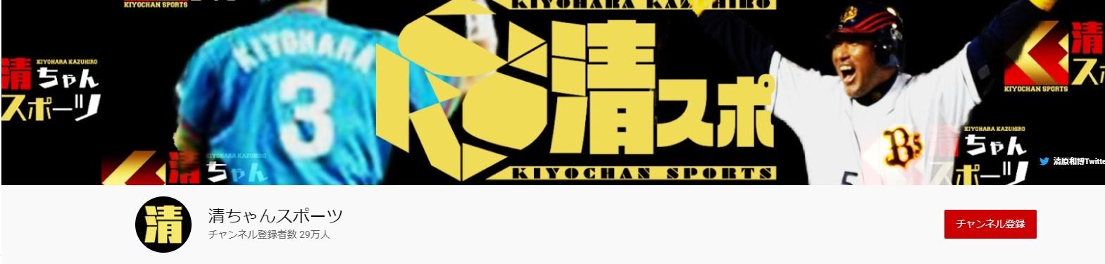 清原和博のYoutubeチャンネル
