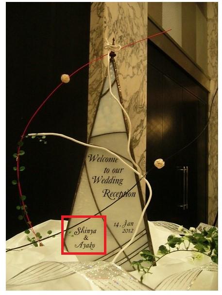 原田亜弥子アナの結婚式のステンドグラス
