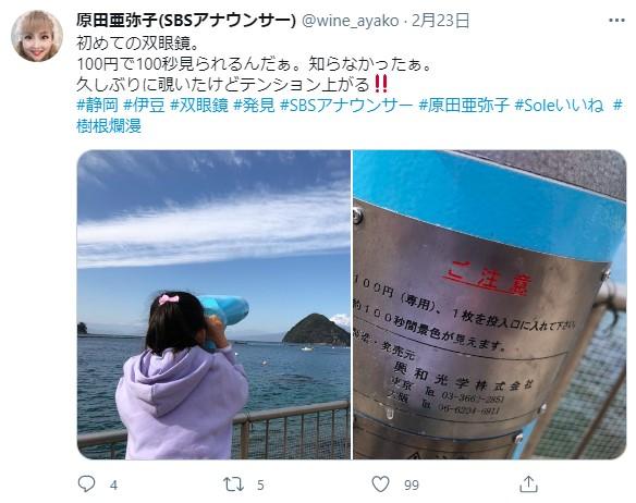 原田亜弥子のTwitter