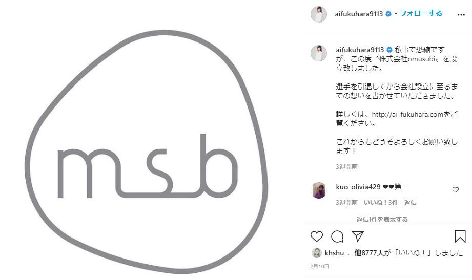 福原愛の会社「omusubi」