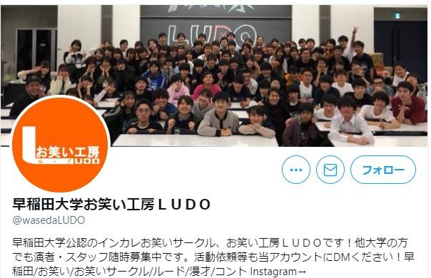 早稲田大学のお笑いサークルお笑い工房LUDO