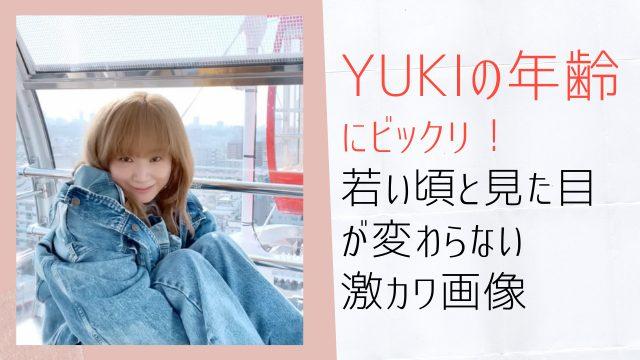 YUKIの2021年現在