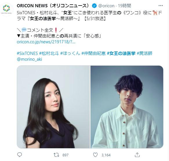 女王の法医学の仲間由紀恵と松村北斗