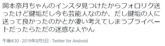 岡本奈月のインスタフォロー