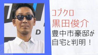コブクロ黒田俊介の自宅