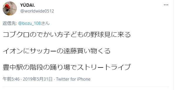 コブクロ黒田俊介がイオン豊中緑丘店でベビーカー押していた