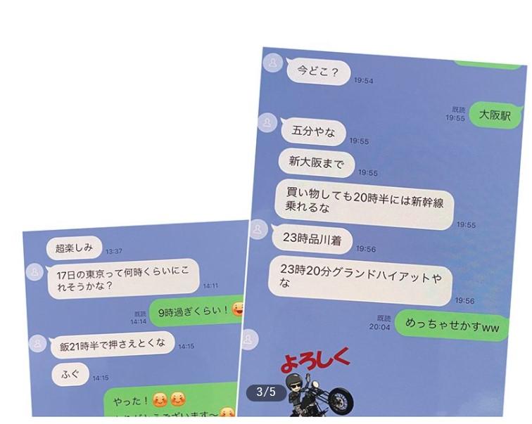 週刊文春のコブクロ黒田俊介のLINE内容