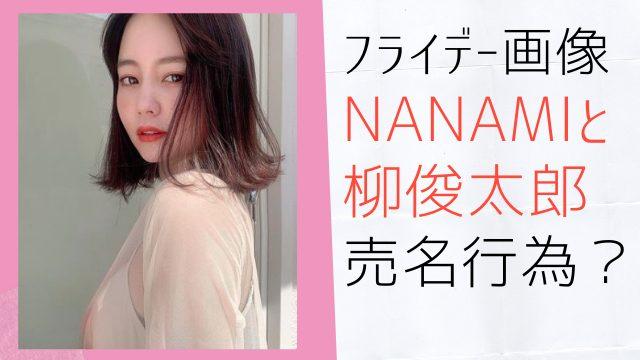 NANAMIと柳俊太郎のフライデー画像