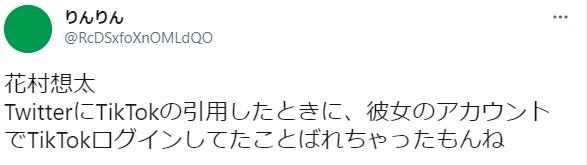 花村想太の匂わせ