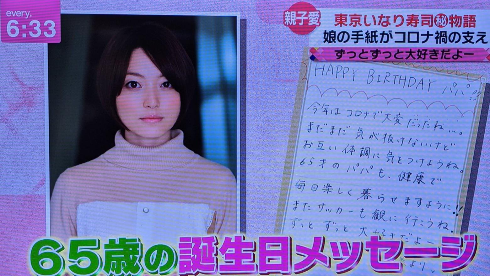 花澤香菜が父花澤克己さんへ送った手紙