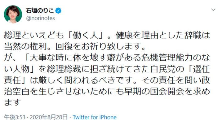 石垣のりこ議員のTwitter