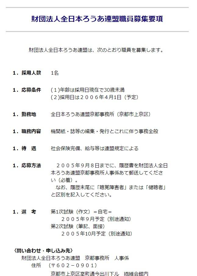 佳子さまが就職した全日本ろうあ連盟の求人