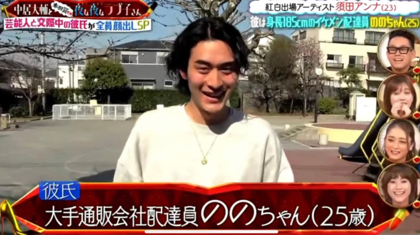 須田アンナさんの彼氏