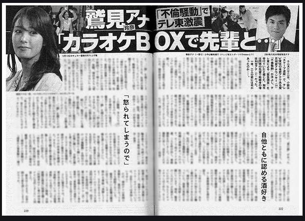 鷲見玲奈の文春報道