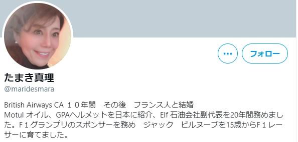 玉木真理のTwitter