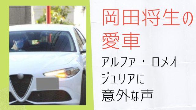 岡田将生の愛車