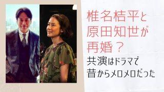 椎名桔平と原田知世の再婚