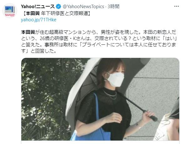 本田翼が研修医と熱愛