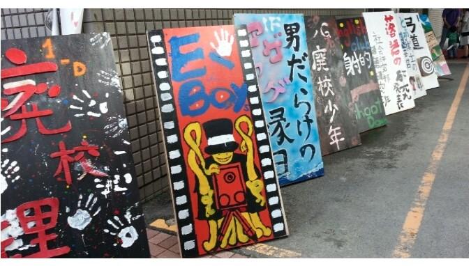 佼成学園の文化祭、菊池風磨さんの弟の高校