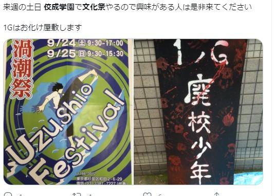 菊池風磨の弟の高校の文化祭