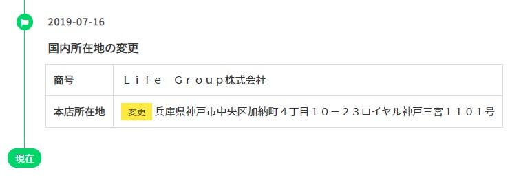 Life Group株式会社