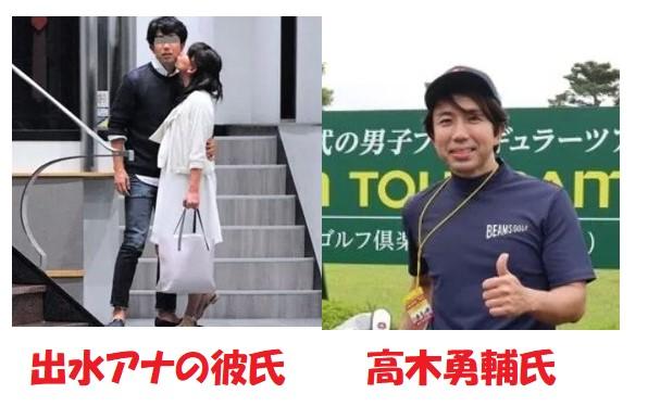 出水アナの彼氏と高木勇輔氏