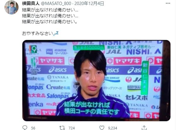 横田真人のツイート
