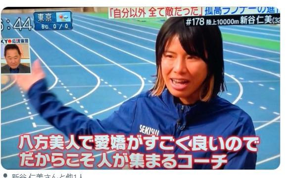 横田真人コーチを新谷仁美選手が語る