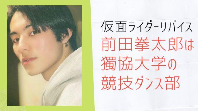 前田拳太郎の画像
