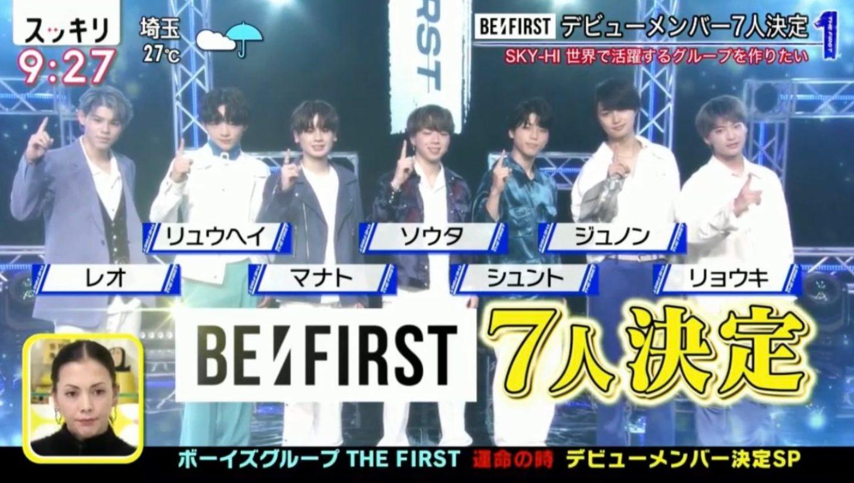 BE FIRSTのデビューメンバー決定