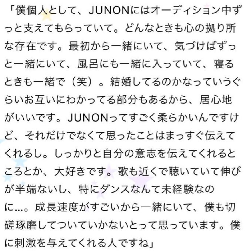 JUNONTVでリョウキがジュノンを他己紹介