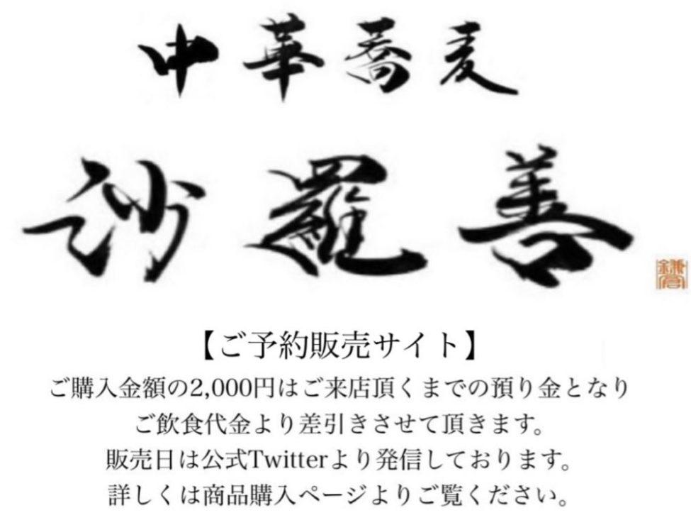 梅澤愛優香のラーメン店沙羅善