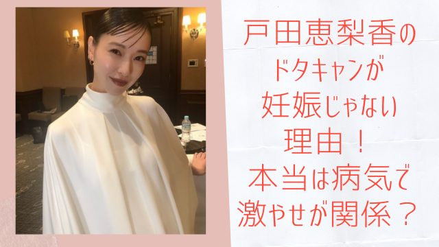 戸田恵梨香がドタキャンした理由が妊娠じゃない!