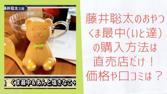 藤井聡太のおやつのくま最中