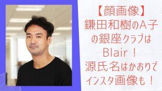鎌田和樹の相手A子の銀座クラブはブレア!