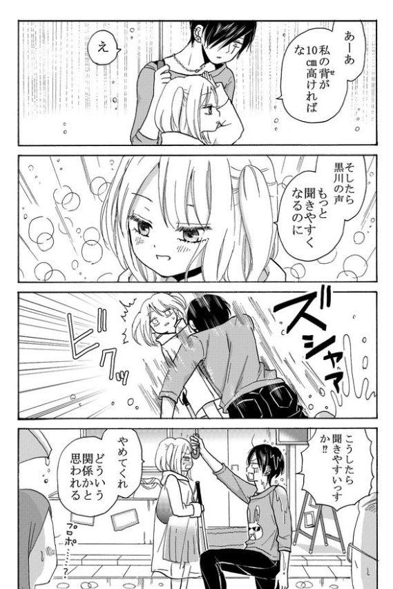 恋です!の原作漫画