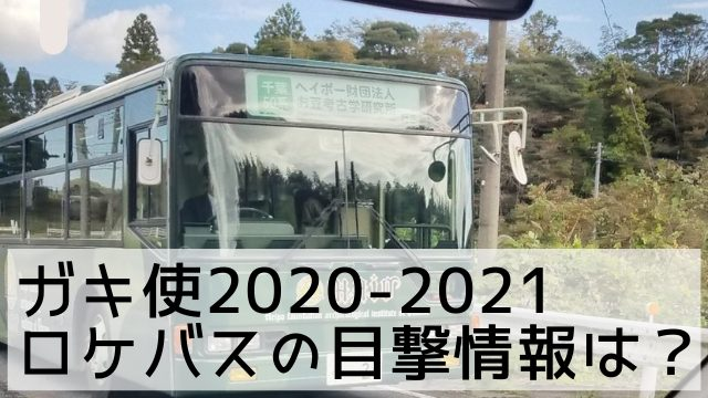 の ガキ 2020 今年 使