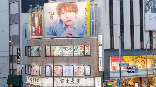 シンスユー秋、歌舞伎町、看板