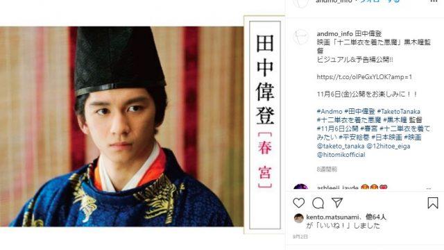 田中偉登さん出演「十二単衣を着た悪魔」