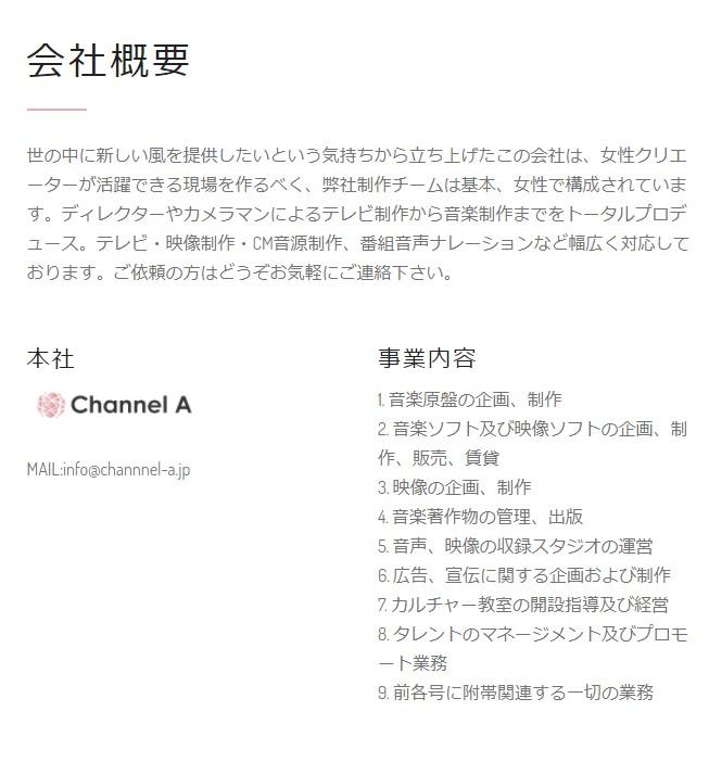 チャンネルAの公式HP