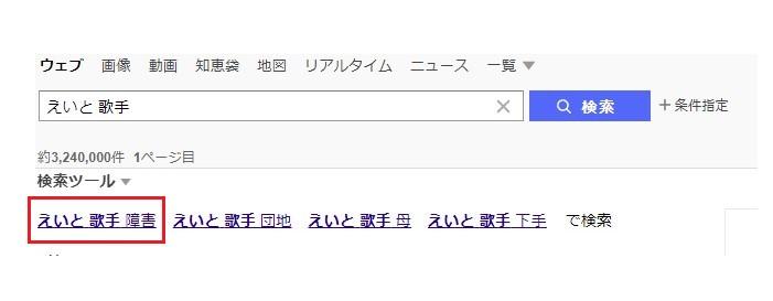 瑛人の検索結果