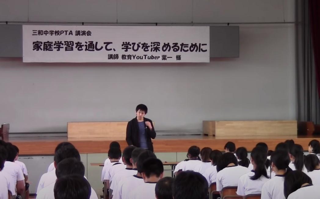 葉一の講演会
